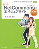 私にもできちゃった!NetCommonsで本格ウェブサイト 第2版: ネットコモンズ公式マニュアル