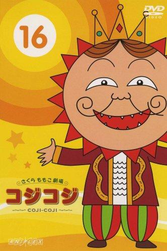 さくらももこ劇場 コジコジ ~COJI-COJI~ VOL.16 [DVD]