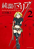 純潔のマリア(2) (アフタヌーンコミックス)