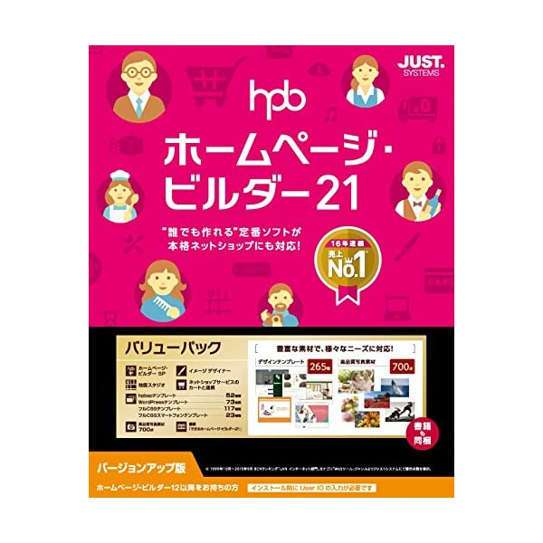 ホームページ・ビルダー21 バリューパック バ...の紹介画像3