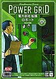 電力会社拡張セット ロボット (Power Grid: ROBOT) 完全日本語版 ボードゲーム