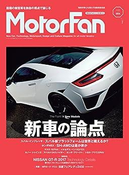 [三栄書房]の自動車誌MOOK  MotorFan Vol.4