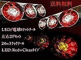 トラックテールランプ LED ロケット 丸型 テール 3連 24V 赤白