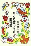 ひとりぼっちの動物園 (集団読書テキスト A 33)