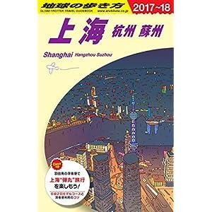 D02 地球の歩き方 上海 杭州 蘇州 2017~2018