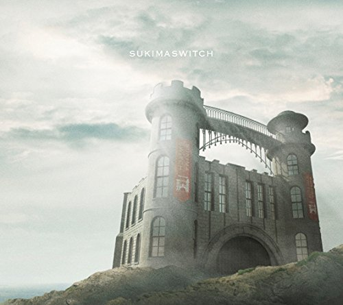 スキマスイッチ(初回生産限定盤)(DVD付)