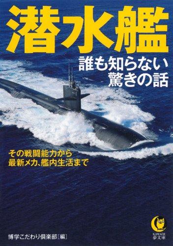 潜水艦 誰も知らない驚きの話: その戦闘能力から、最新メカ、艦内生活まで―― (KAWADE夢文庫)の詳細を見る