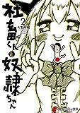 社畜くんと奴隷ちゃん 2 (電撃コミックスNEXT)