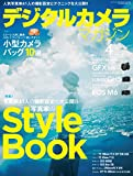 デジタルカメラマガジン 2017年4月号[雑誌]