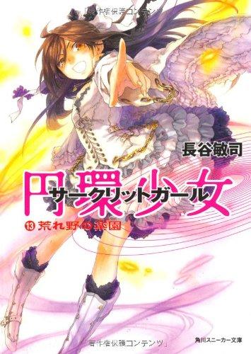 円環少女 (13) 荒れ野の楽園 (角川スニーカー文庫)の詳細を見る