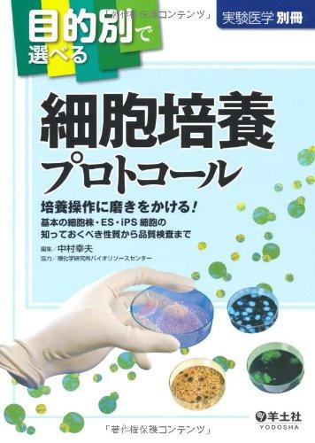 目的別で選べる細胞培養プロトコール (実験医学別冊)の詳細を見る