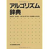 アルゴリズム辞典