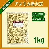 アメリカ産 大豆(1kg)〔チャック付〕