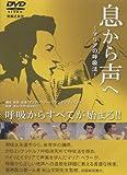 DVD 息から声へ~マリアの呼吸法~ (<DVD>)