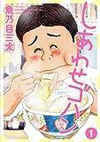 しあわせゴハン / 魚乃目 三太 のシリーズ情報を見る