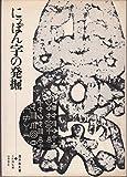 にっぽん字の発掘 (1967年)