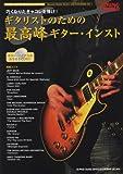 巧くなりたきゃコレを弾け! ギタリストのための最高峰ギター・インスト(カラオケCD付)