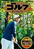 週刊ゴルフダイジェスト 2018年 12/04号 [雑誌]