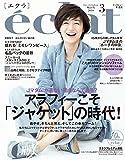 eclat (エクラ) 2018年3月号 [雑誌]