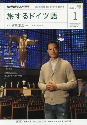NHKテレビ 旅するドイツ語 2018年1月号 [雑誌] (NHKテキスト)