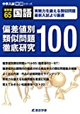 偏差値別類似問題徹底研究100 【国語 偏差値65】実戦力を鍛える類似問題 (中学入試 特訓シリーズ)