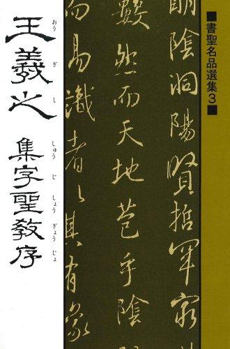 王羲之 集字聖教序 (書聖名品選集 (3))