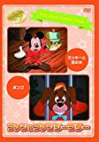 ファン・アンド・ファンシーフリーのアニメ画像