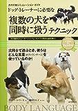 ドッグ・トレーナーに必要な「複数の犬を同時に扱う」テクニック: 犬の群れとリーダーシップについての深まる謎を解く! (犬の行動シミュレーションガイド)
