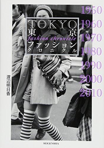 東京ファッションクロニクルの詳細を見る