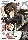デスレス 6 (ヤングキングコミックス)