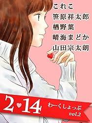 2・14 [アンソロジー短編集] わーくしょっぷ
