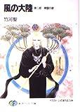 風の大陸〈第2部〉精霊の歌 (富士見ファンタジア文庫)