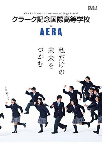 クラーク記念国際高等学校 by AERA (AERAムック)...