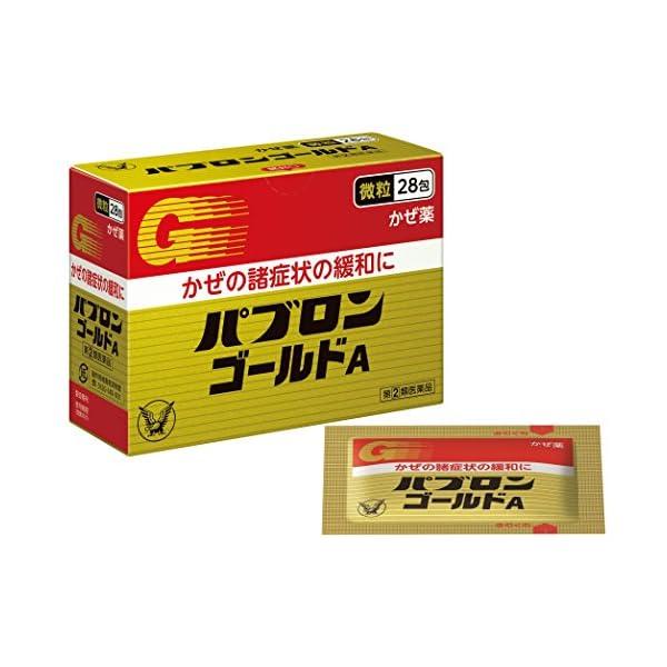 【指定第2類医薬品】パブロンゴールドA<微粒> 28包の商品画像