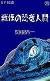 SF短編『戦慄の恐竜人間』を出版しました。