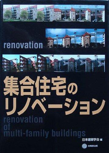 集合住宅のリノベーション