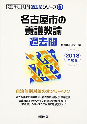 名古屋市の養護教諭過去問 2018年度版 (教員採用試験「過去問」シリーズ)