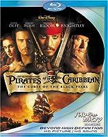 パイレーツ・オブ・カリビアン 呪われた海賊たち [Blu-ray]
