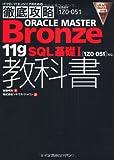徹底攻略ORACLE MASTER Bronze 11g SQL基礎?教科書[1Z0-051]対応 (ITプロ/ITエンジニアのための徹底攻略)