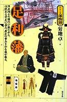 足利藩 (シリーズ藩物語)