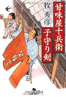 甘味屋十兵衛 子守り剣 (幻冬舎時代小説文庫)