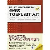 [CD付]最強のTOEFL iBT入門