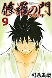 修羅の門 第弐門(9) (月刊少年マガジンコミックス)