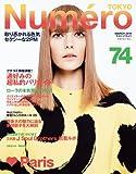 Numero TOKYO (ヌメロ・トウキョウ) 2014年 3月号