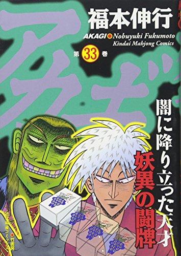 アカギ 33 (近代麻雀コミックス)の詳細を見る