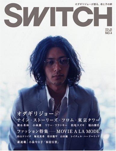 SWITCH Vol.25 No.4(スイッチ2007年4月号)特集:オダギリジョー「ナイン ストーリーズ フロム 東京タワー」