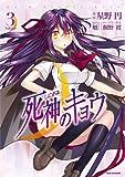 死神のキョウ (3) (REXコミックス)