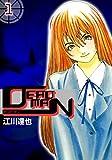 DEADMAN 1巻