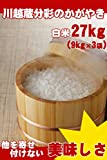 埼玉県産 白米 彩のかがやき 30kg (精米後 27kg (9kg×3)) 川越蔵分 (未検査米) 平成28年産