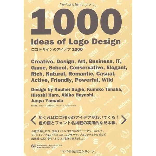 ロゴデザインのアイデア1000 | 杉江 耕平, 田中 クミコ, ハラ ヒロシ ...